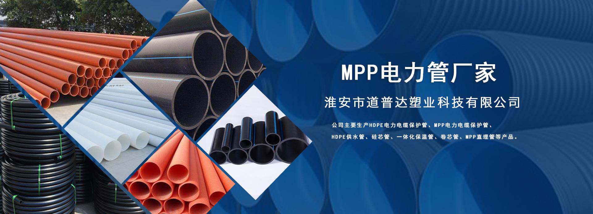 mpp电力电缆管